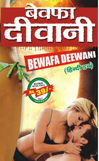 Bewafa-Diwani-Hindi-Movie-Watch-Online