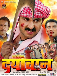 Bhaiya-Hamar-Dayavan-2012-Bhojpuri-Movie-Watch-Online