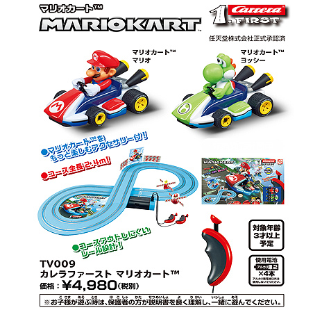 """Image (011) Kyosho to release """"Super Mario"""" R / C heli, drone, pullback car, slot car etc as Nintendo licensed products in Japan"""
