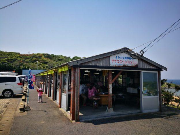 波戸岬 つぼ焼き小屋