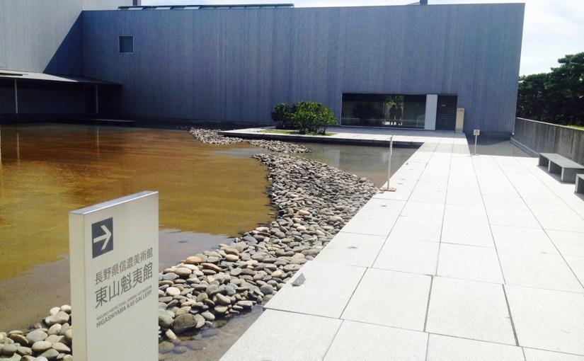 長野県信濃美術館 | 東山魁夷館