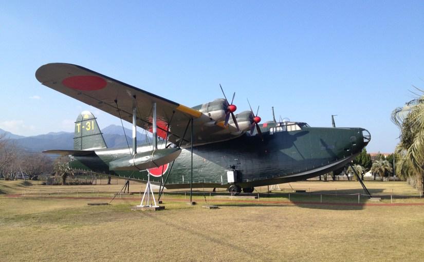 鹿児島県鹿屋市で二式大型飛行艇を見てきた話