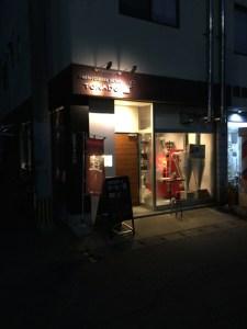 豆香洞コーヒー | 福岡県大野城市