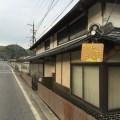 ライダーハウス日南| 鳥取県日南町