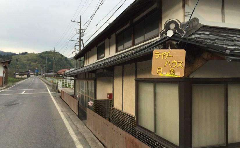 ライダーハウス日南  鳥取県日南町
