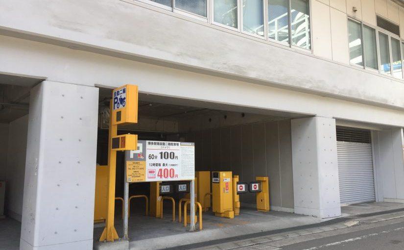 博多駅にバイクで行くなら博多駅南自動二輪駐車場がおすすめ