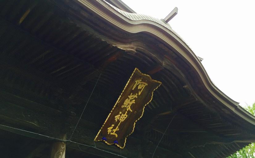 縁結びのパワースポット、阿蘇神社にお参りしてきました