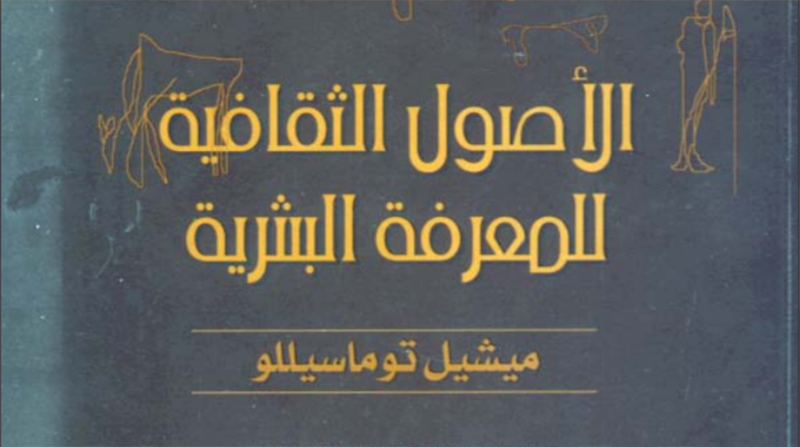 تحميل كتاب الأصول الثقافية للمعرفة البشرية
