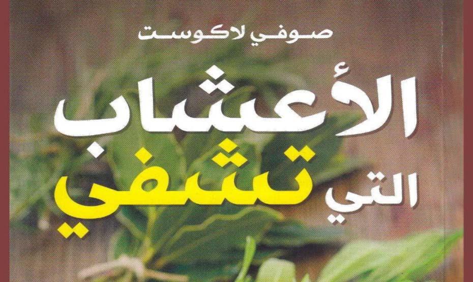 تحميل كتاب الأعشاب التي تشفي