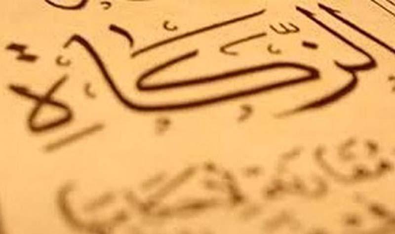 تحميل كتاب منزلة الزكاة في الإسلام