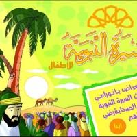 تحميل كتاب السيرة النبوية المصورة للأطفال