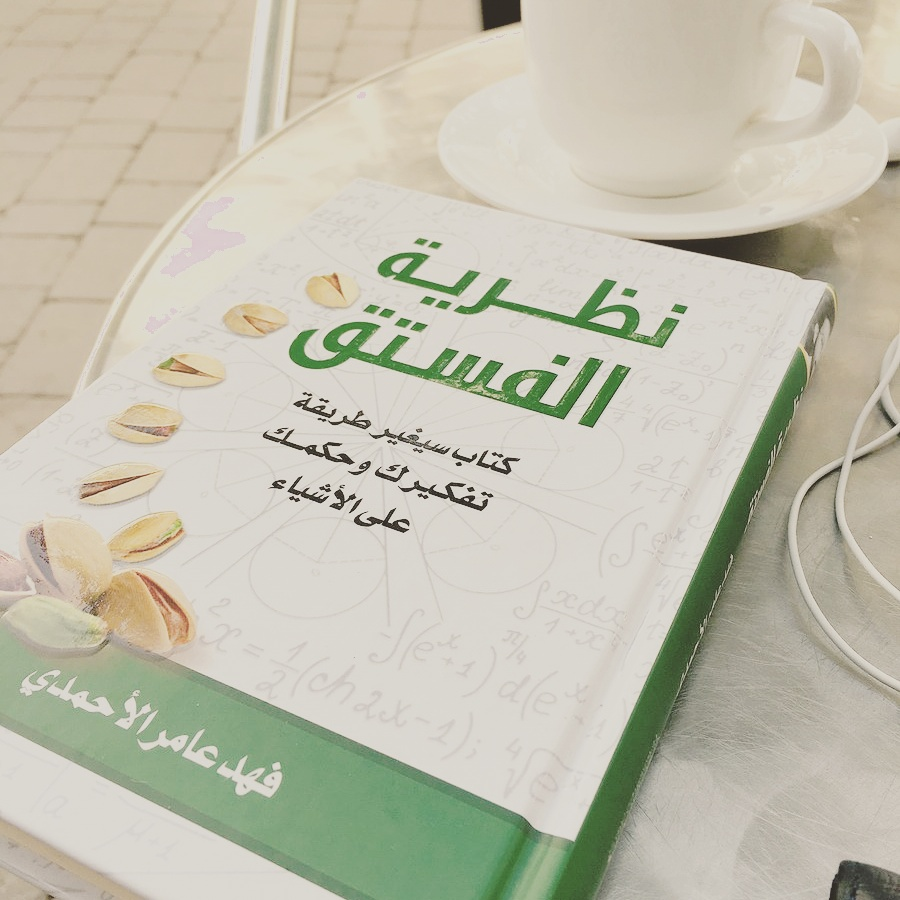 قراءة وتحميل كتاب نظرية الفستق