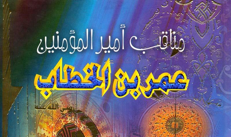 تحميل كتاب مناقب أمير المؤمنين عمر بن الخطاب