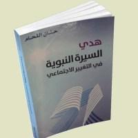 تحميل كتاب هدي السيرة النبوية في التغيير الاجتماعي