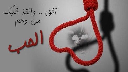 كتاب وهم الحب للكاتب محمد بن عبد العزيز المسند