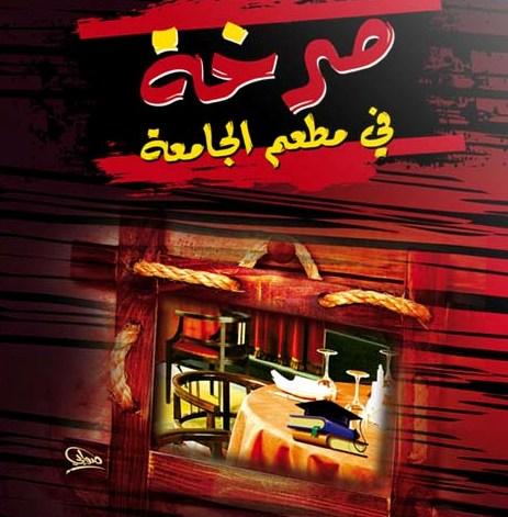 صرخة.. في مطعم الجامعة للدكتور محمد بن عبدالرحمن العريفي