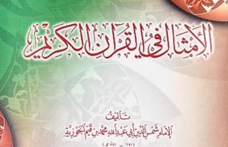 كتاب الأمثال في القرآن الكريم لابن القيم الجوزية
