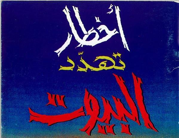 كتاب أخطار تهدد البيوت للشيخ محمد صالح المنجد