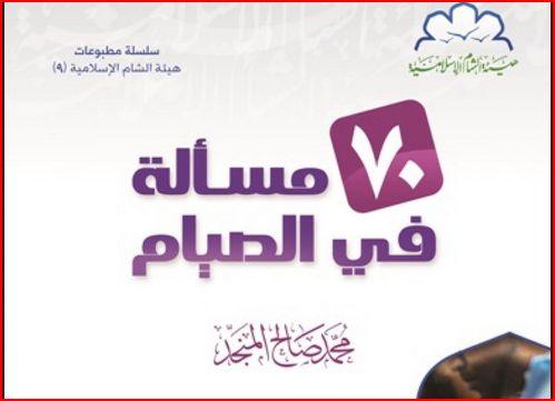 سبعون مسألة في الصيام للشيخ محمد صالح المنجد