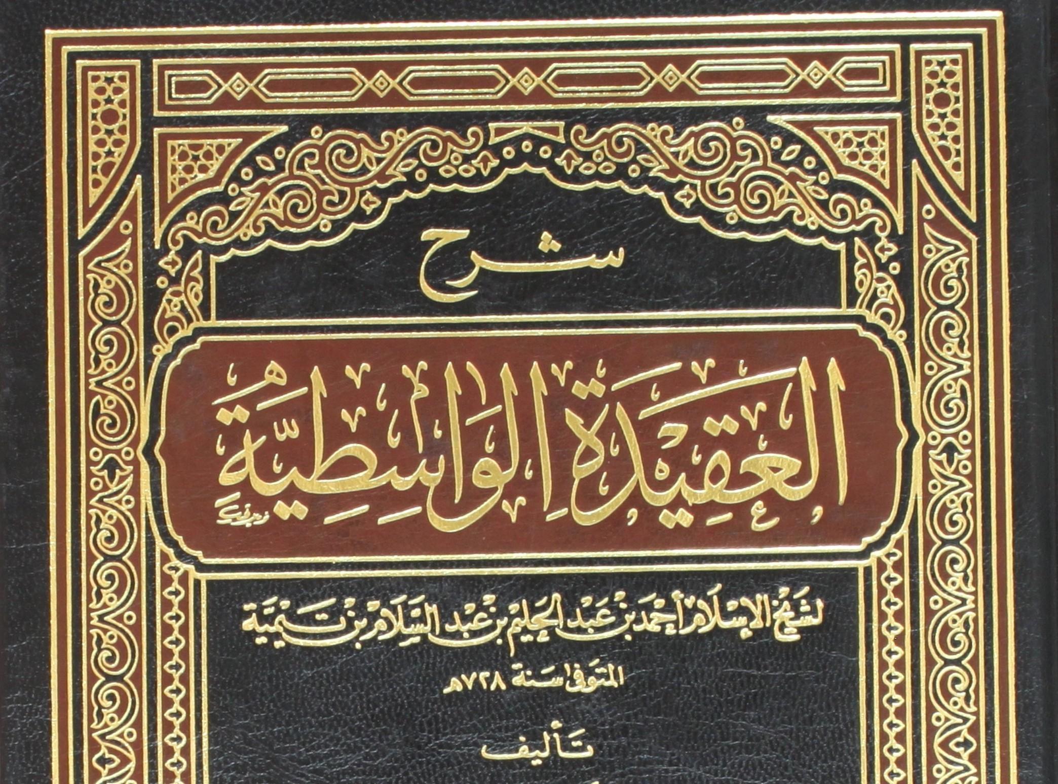 شرح العقيدة الواسطية في ضوء الكتاب والسنة لسعيد بن علي بن وهف القحطاني