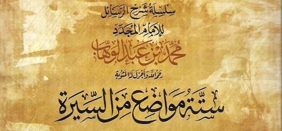 كتاب شرح ستة مواضع من السيرة لمحمد بن عبد الوهاب