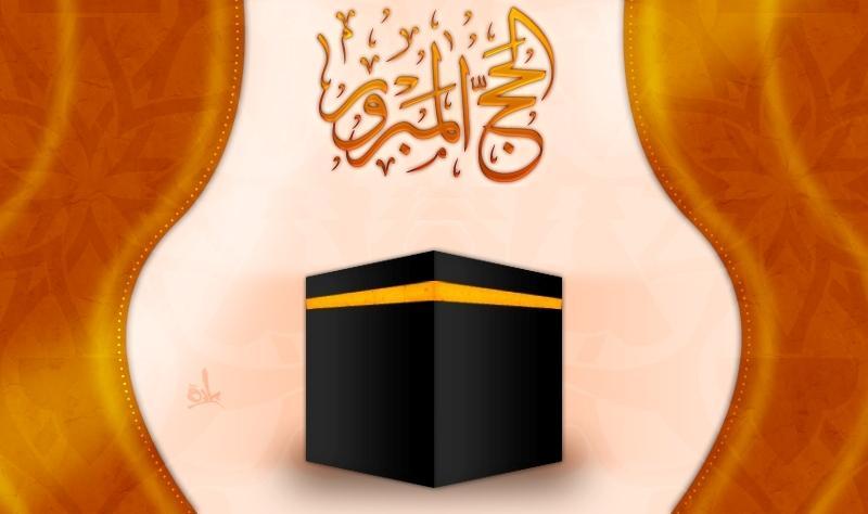 كتاب الحج المبرور لمحمد جميل زينو