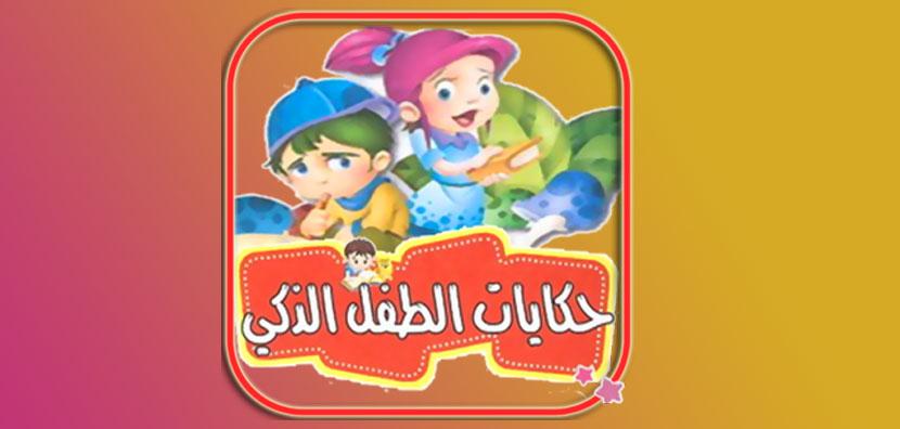 تحميل كتاب حكايات الطفل الذكى