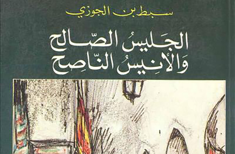 كتاب الجليس الصالح والأنيس الناصح