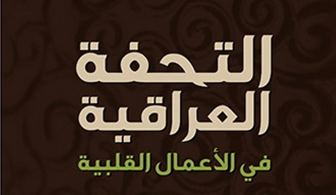 التحفة العراقية في الأعمال القلبية للشيخ بن تيمية