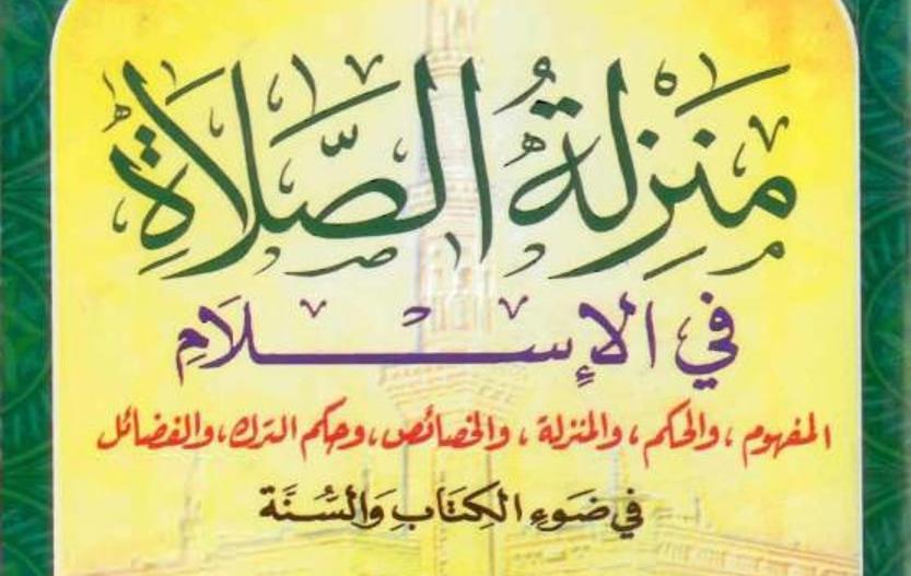 منزلة الصلاة في الإسلام في ضوء الكتاب والسنة لسعيد بن علي بن وهف القحطاني