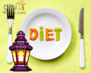 ريجيم رمضان لإنقاص الوزن للدكتورة مني راداميس