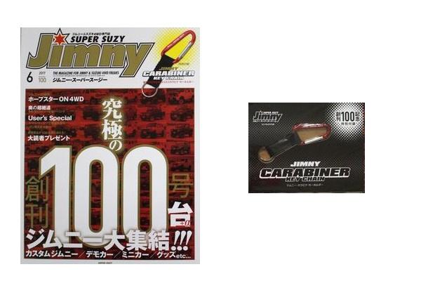 ジムニースーパースージー100号 本日発売です!