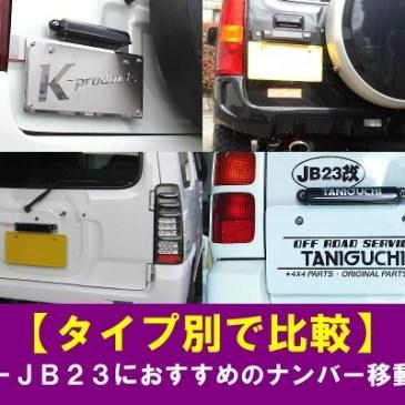 【タイプ別で比較】ジムニーJB23におすすめのナンバー移動キット