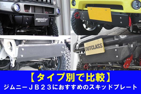 【タイプ別で比較】ジムニーJB23におすすめのスキッドプレート