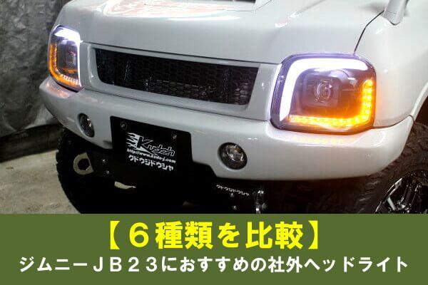 【6種類を比較】ジムニーJB23におすすめの社外ヘッドライト