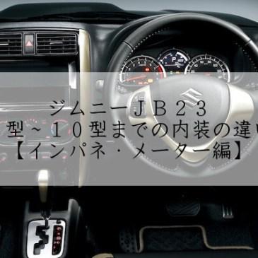 ジムニーJB23の1型~10型までの内装の違い【インパネ・メーター編】