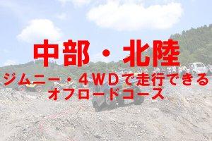 中部・北陸のジムニー・4WDで走行できるオフロードコース