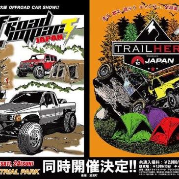 「クラブ」更新!オフロードインパクト&トレイルヒーロージャパン2019