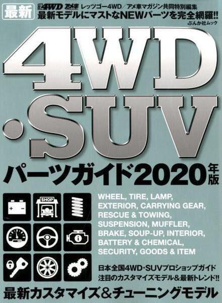 4WD・SUV パーツガイド2020年版