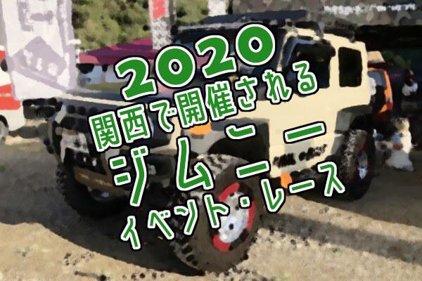 2020年に関西で開催されるジムニーイベント・レース