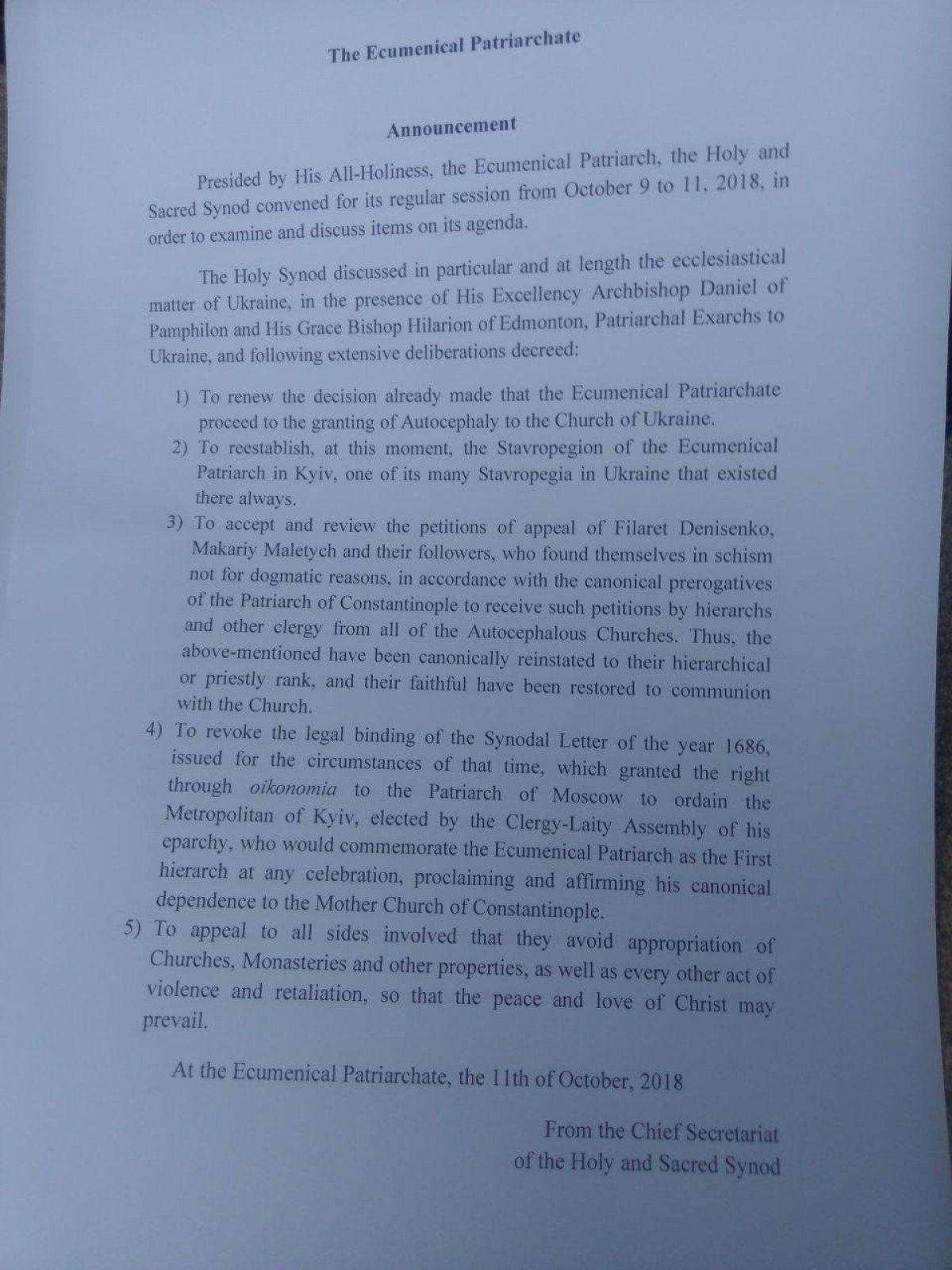 Священний синод Вселенського Патріархату на Фанарі - документ