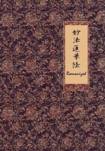 Myoho Renge Kyo Romanized bookcover