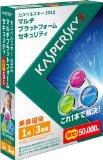 カスペルスキー 2012 Multi Platform Security 1年3台乗換優待版