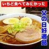 おじいちゃんが一度食べてみたかったと大喜び!木久蔵ラーメン 8食セット