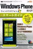 ゼロからはじめる au Windows Phone IS12T スマートガイド