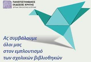 Στήριξη σχολικής βιβλιοθήκης 5ου ΓΕΛ Ηρακλείου