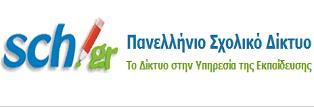 """Υπηρεσία """"Τα Αρχεία μου"""" (http://myfiles.sch.gr/) του Πανελλήνιου Σχολικού Δικτύου γιά τους μαθητές"""