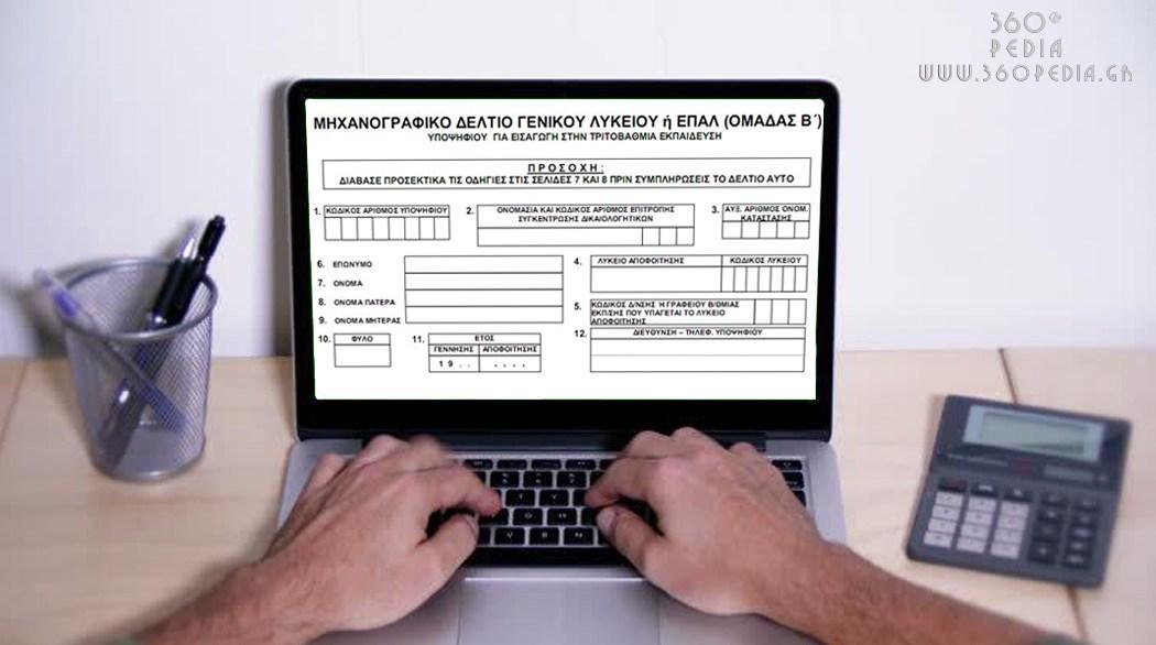 Τα νεα μηχανογραφικα δελτια των υποψηφιων για τις πανελλαδικες εξετασεις 2018