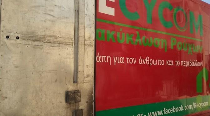 ΣΥΜΜΕΤΟΧΗ ΣΤΟΝ ΔΙΑΓωνισμο ανακυλωσης του εσδακ