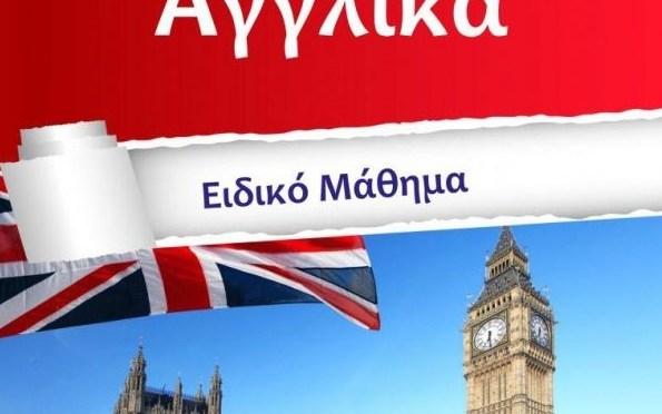 Ορισμός Εξεταστικών Κέντρων για την εξέταση του ειδικού μαθήματος των Αγγλικών και κατανομή των υποψηφίων σ' αυτά